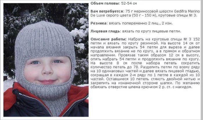 balaklava-na-krugovyx-spicax