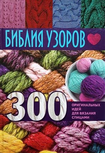 300-originalnyx-idej-dlya-vyazaniya-spicami