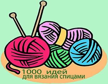 Sajt-1000-idej-vyazanii-spicami