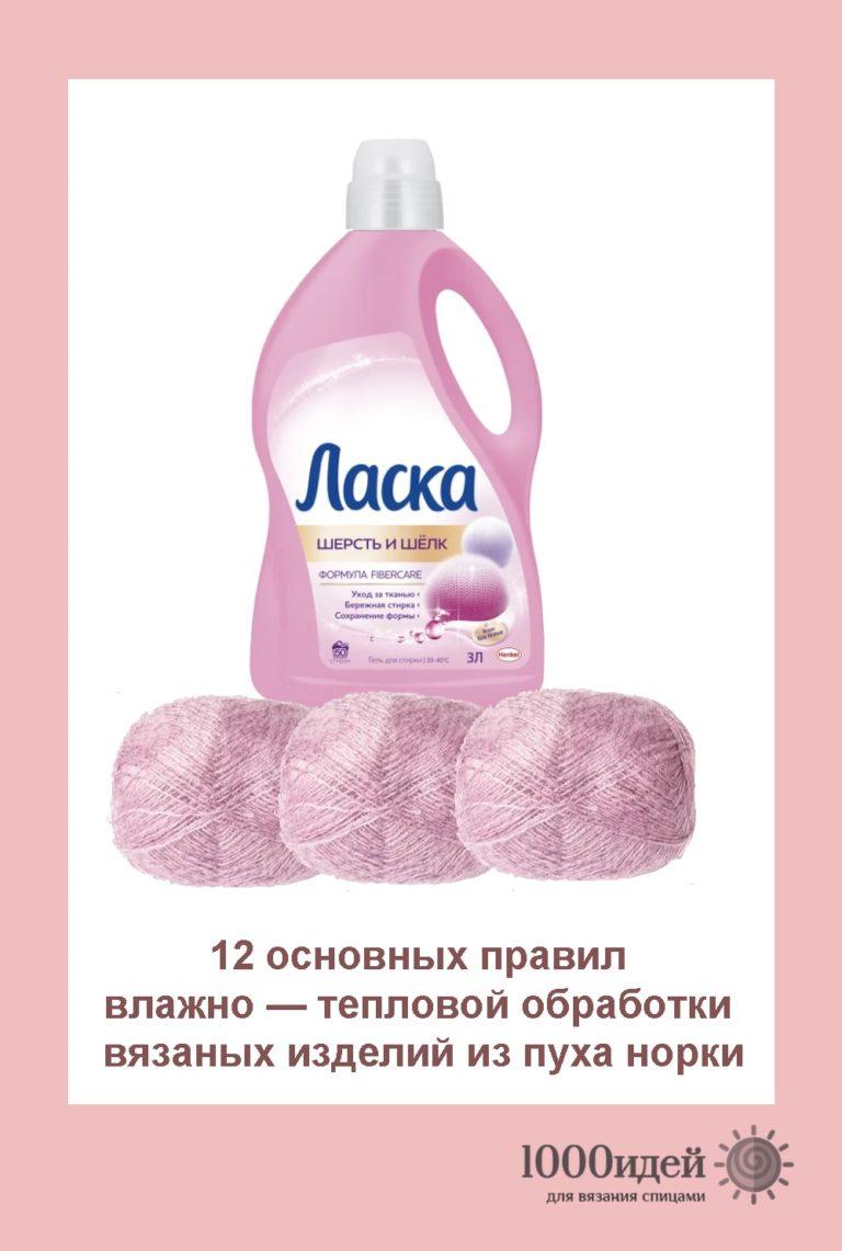 vto-vyazanyx-izdelij-iz-puxa-norki