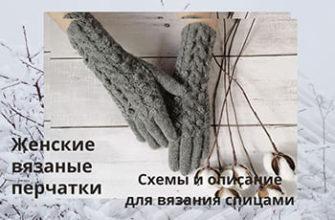 zhenskie-vyazanye-perchatki